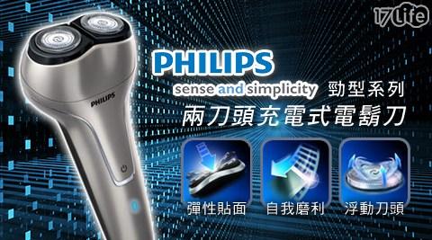 只要768元(含運)即可享有【PHILIS飛利浦】原價1,288元勁型系列兩刀頭充電式電鬍刀(PQ227)1台,購買享2年保固!