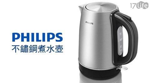 PHILIPS飛利浦/1.7L/不鏽鋼/煮水壺/HD9321/飛利浦/快煮壺/電煮壺/電水壺