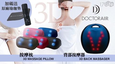 只要7,980元(含運)即可享有【DOCTOR AIR】原價9,270元3D背部按摩器(RT2109)+按摩枕(MP001),顏色任選,享保固1年,加贈瑜珈墊。