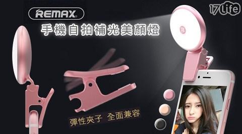 Remax /手機自拍/補光 /亮度調節燈/  美顏/補光燈
