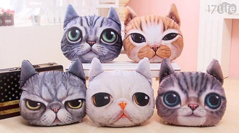 立體毛絨超可愛貓咪抱枕
