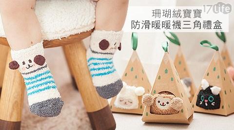 珊瑚絨寶寶防滑暖暖襪三角禮盒