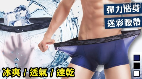 內褲/涼感/冰絲/平口褲