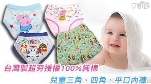 只要399元起(含運)即可享有原價最高2,397元台灣製超夯授權100%純棉兒童三角、四角、平口內褲:6入/12入/18入(每2入限選同款)。