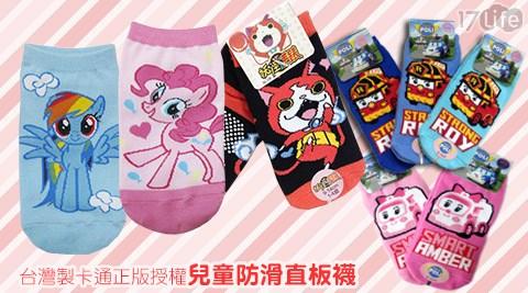 台灣製-卡通17life 宅配正版授權兒童防滑直板襪(3雙為1單位)