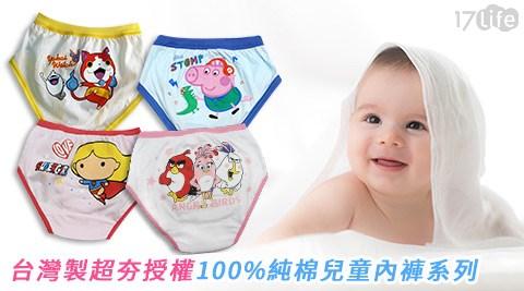 台灣製超夯授權100%純棉兒童內17life 全 家褲系列