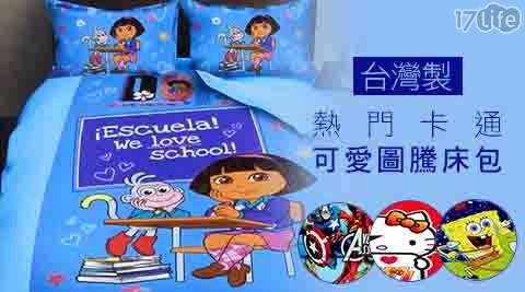 台灣製熱門卡通可愛圖騰床包