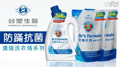 台塑生醫/台塑/Dr's Formula/複方升級/防蹣抗菌濃縮洗衣精/防蹣/抗菌/濃縮/洗衣精/衣物/清潔