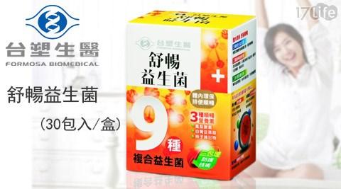平均每包最低只要17元起(含運)即可購得【台塑生醫】舒暢益生菌60包/90包(30包裝盒)。