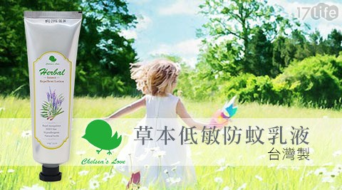 台灣製雀兒喜草本低敏防蚊乳液系17net 團購列
