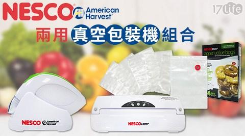 美國/Nesco/兩用/真空/包裝機/包裝袋/廚房/收納/冰箱/保鮮/食物保鮮/真空袋
