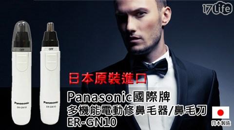 Panasonic/國際牌/多機能/電動/修鼻毛器/鼻毛刀/ER-GN10