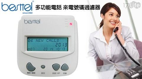 besttel-多功能電話來電號碼過濾器(D-820CB)