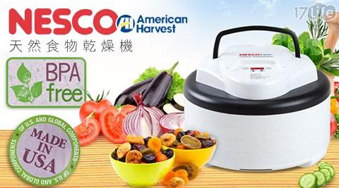 Nesco-天然食物乾燥機(FD-77DT)
