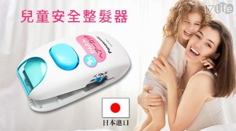 Panasonic國際牌-兒童安全整髮器(ER3300P)