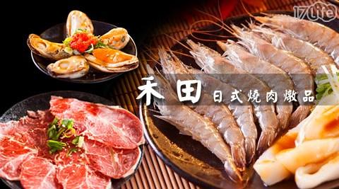 吃到飽!平均每張最低只要427元起即享【禾田日式燒肉燉品】全時段吃到飽通用餐券2張/4張/6張/10張。