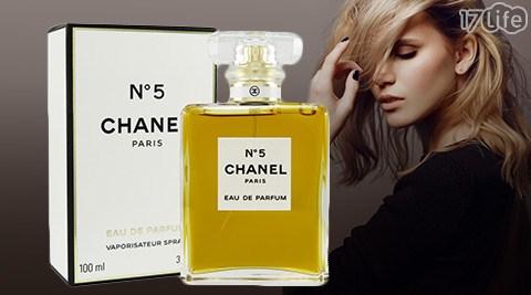只要3559元起(含運)即可購得【Chanel】原價最高5600元NO.5香精(噴式)系列1入:(A)50ml/(B)100ml。