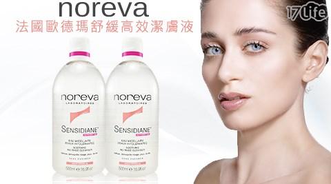平均每入最低只要415元起(含運)即可享有【Noreva】法國歐德瑪舒緩高效潔膚液1入/2入(500ml/入)。