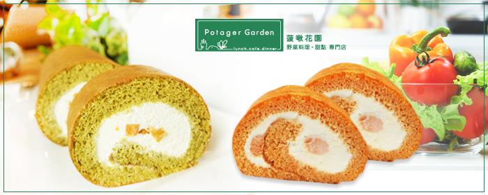 Potager Garden 菠啾花園-菠啾野菜蛋糕捲 東京手作甜品健康新風潮,以台灣在地野菜揉合日式甜點的細膩與精緻,輕盈風味新鮮限量