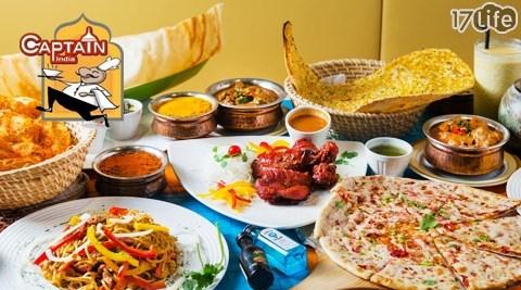印度/印度隊長/咖哩/印度料理/抵用券