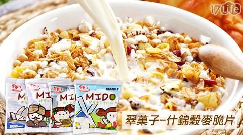 翠菓子-什錦穀麥脆片