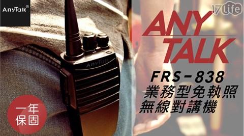 FRS-838業務型免執照無線對講機