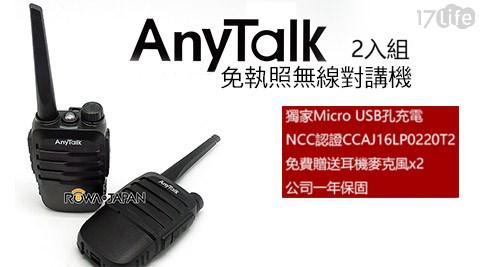 迷你型/無線/對講機/FRS-903/尊貴版對講機/無線對講機