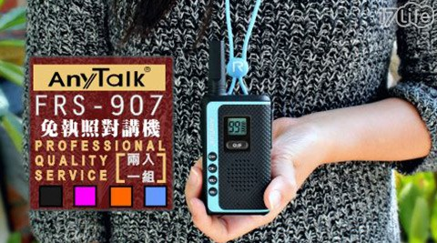 FRS-907/免執照/無線對講機