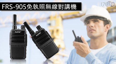 FRS-905/免執照/無線對講機/對講機
