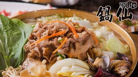 鍋仙日式涮涮鍋-銅板烤肉火鍋