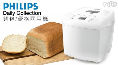只要2,988元(含運)即可享有【PHILIPS飛利浦】原價6,990元Daily Collection麵包/優格兩用機(HD9016)1台,享兩年保固,再加贈食譜!