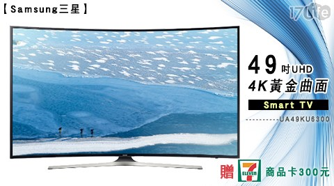 Samsung三星/49吋/UHD 4K/ 黃金曲面/ Smart TV /UA49KU6300