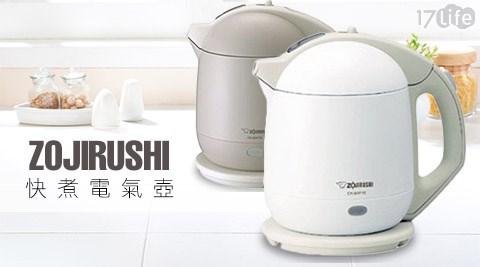 ZOJIRUSHI象印-1.0L快煮電氣壺CK-BAF10