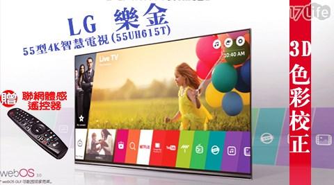 只要29,900元(含運)即可享有【LG 樂金】原價31,900元55型4K智慧電視(55UH615T)1台,保固三年,加贈聯網體感遙控器(AN-MR650)。