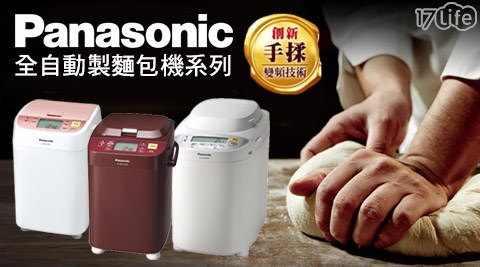 只要5,800元起(含運)即可享有【Panasonic國際牌】原價最高14,500元製麵包機全系列:(A)大容量全自動變頻製麵包機(SD-BMT2000T)/(B)全自動變頻製麵包機(SD-BMT1000T)/(C)全自動製麵包機(SD-BH1000T),保固1年,加贈吐司刀+吐司切片組+電子秤。