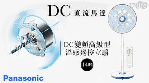 Panasonic /國際牌/14吋/DC變頻/高級型/溫感/遙控/立扇 /F-L14DMD