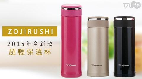 象印ZOJIRUSHI-超輕可分解杯蓋不鏽鋼真空保溫杯