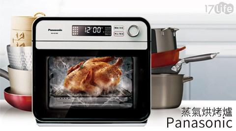 只要10,888元(含運)即可享有【Panasonic國際牌】原價13,990元15L蒸氣烘烤爐(NU-SC100)1台,享一年保固,再加贈食譜!