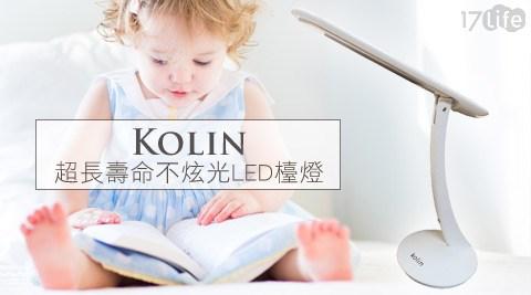 只要799元(含運)即可享有【Kolin歌林】原價1,580元超長壽命不炫光LED檯燈(KTL-DS03)1台,享1年保固。