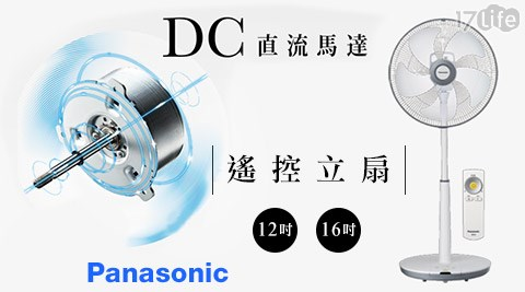Panasonic國際牌-遙控立扇系列