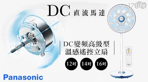 只要2,680元起(含運)即可享有【Panasonic國際牌】原價最高4,390元DC變頻高級型溫感遙控立扇只要2,680元起(含運)即可享有【Panasonic國際牌】原價最高4,390元DC變頻高級型溫感遙控立扇1台:(A)12吋(F-L12DMD)/(B)14吋(F-L14DMD)/(C)16吋(F-L16DMD);均享一年保固。