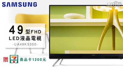 只要23,900元(含運)即可享有【SAMSUNG】原價32,000元49型FHD LED液晶電視(UA49K5300+加贈【7-11】商品卡1200元(不含安裝)1台,保固二年只要23,900元(含運)即可享有【SAMSUNG】原價32,000元49型FHD LED液晶電視(UA49K5300+加贈【7-11】商品卡1200元(不含安裝)1台,保固二年!