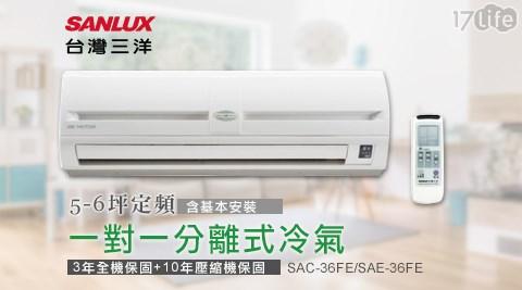 只要24,900元(含運)即可享有【台灣三洋 SANLUX】原價29,100元5-6坪定頻一對一220V分離式冷氣(SAC-36FE/SAE-36FE)(含基本安裝)1台,享3年全機保固+10年壓縮機保固!