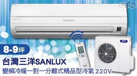只要42,900元(含運)即可享有【台灣三洋SANLUX】原價47,490元8-9坪變頻冷暖一對一分離式精品型冷氣(SAC-50VH6/SAE-50VH6)保固三年(含基本安裝) 。