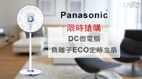 只要3,080元(含運)即可享有【Panasonic國際牌】原價4,190元14吋DC微電腦負離子ECO定時立扇(F-H14CND)只要3,080元(含運)即可享有【Panasonic國際牌】原價4,190元14吋DC微電腦負離子ECO定時立扇(F-H14CND),購買即享1年保固服務。