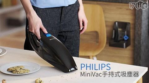 只要1,280元(含運)即可享有【PHILIPS飛利浦】原價1,488元MiniVac手持式吸塵器(FC6152)只要1,280元(含運)即可享有【PHILIPS飛利浦】原價1,488元MiniVac手持式吸塵器(FC6152)1台,購買即享2年保固服務!
