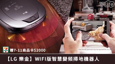 LG樂金/WIFI版/智慧/變頻/掃地機器人/ VR66830VMNC/(曜石黑)