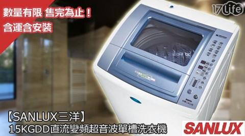 只要5499元起(含運)即可購得【SANLUX三洋】原價最高19900元洗衣機系列任選1台:(A)6.5KG單槽洗衣機(ASW-87HTB)/(B)15KGDD直流變頻超音波單槽洗衣機(SW-15DV5G)。購買即享1年保固服務!