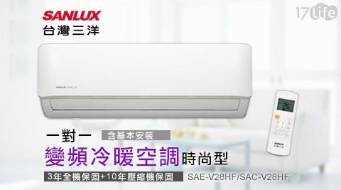 只要22,900元(含運)即可享有【SANLUX台灣三洋】原價25,900元一對一變頻冷暖空調時尚型 (SAE-V28HF/SAC-V28HF)保固三年(含基本安裝) 1台。