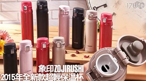 象印ZOJIRUSHI-全新款超輕保溫杯系列